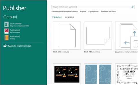 Знімок екрана: шаблони на початковому екрані програми Publisher.