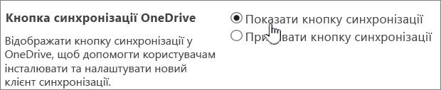 """Значення параметра """"Кнопка синхронізації OneDrive"""" у Центрі адміністрування"""