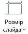 """Піктограма """"розмір слайда"""""""