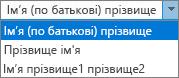 Параметри контактів в Outlook зі списком параметрів для відображення повного імені