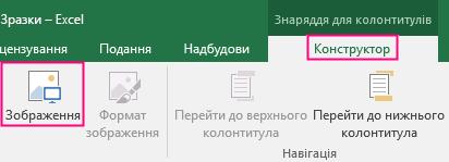 """Кнопка """"Зображення"""" на стрічці """"Конструктор""""."""
