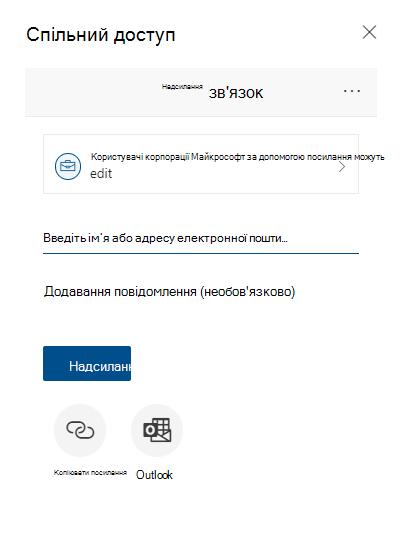"""Діалогове вікно """"спільний доступ"""" для надсилання посилання, що вказує на файл схеми."""