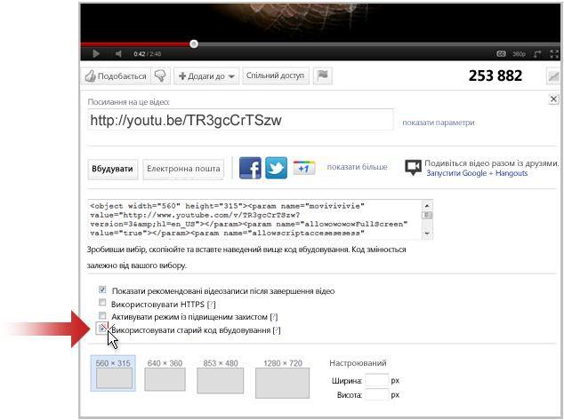 Посилання на відеозапис із веб-сайту YouTube