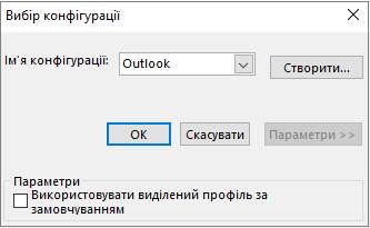 """У діалоговому вікні """"Вибір конфігурації"""" в Outlook прийміть стандартний параметр."""