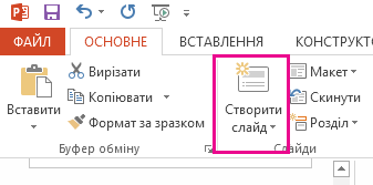 """Команда """"Створити слайд"""" на вкладці """"Основне"""""""