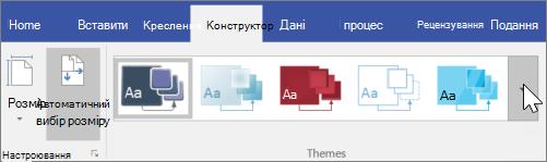 """Знімок екрана: настройки панелі інструментів """"Конструктор > тем"""""""