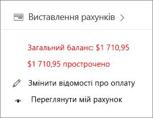 """Головна сторінка Центру адміністрування з віджетом """"Виставлення рахунків"""", де показано заборговану суму."""