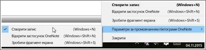 Знімок екрана: системний трей із параметрами програми OneNote