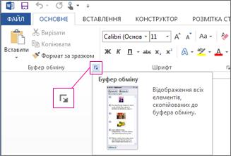 Відкриття буфера обміну Office у Word2013