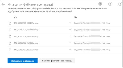 Знімок екрана: виконайте ці файли вигляду екрана праворуч на веб-сайті OneDrive