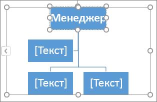 Вводити текст у поле s графічного об'єкта SmartArt