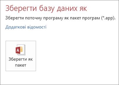 """Варіант """"Зберегти як пакет"""" на екрані """"Зберегти як"""" для локальної веб-програми Access"""