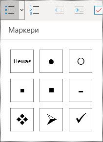 """Стрічка меню """"Основне"""" в програмі OneNote для Windows10 із виділеною кнопкою """"Маркірований список""""."""