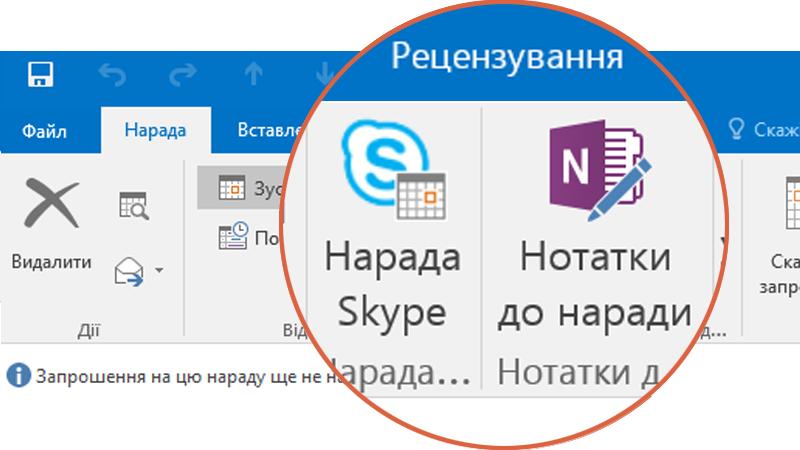 Співпраця за допомогою Skype і OneNote