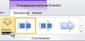 змінення кольору рисунка smartart.
