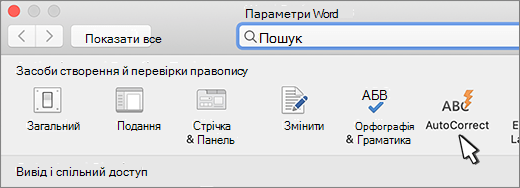 Кнопка автовиправлення програми Word для Mac