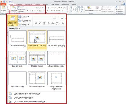 "Вкладка ""Основне"", група ""Слайди"" в PowerPoint2010"