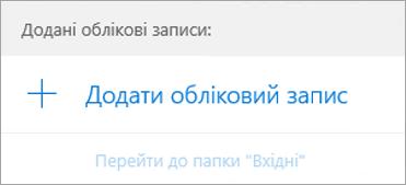 """Знімок екрана: діалогове вікно """"Додати обліковий запис"""" на сторінці привітання Пошти"""