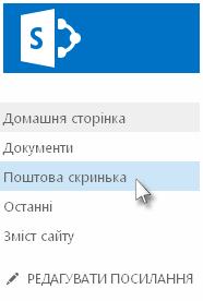 елемент «поштова скринька» на панелі швидкого запуску