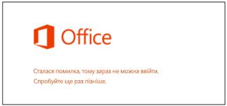 Проблеми з входом в обліковий запис Microsoft