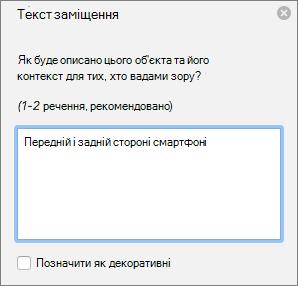 Діалогове вікно Excel 365 написати текст заміщення для зображень