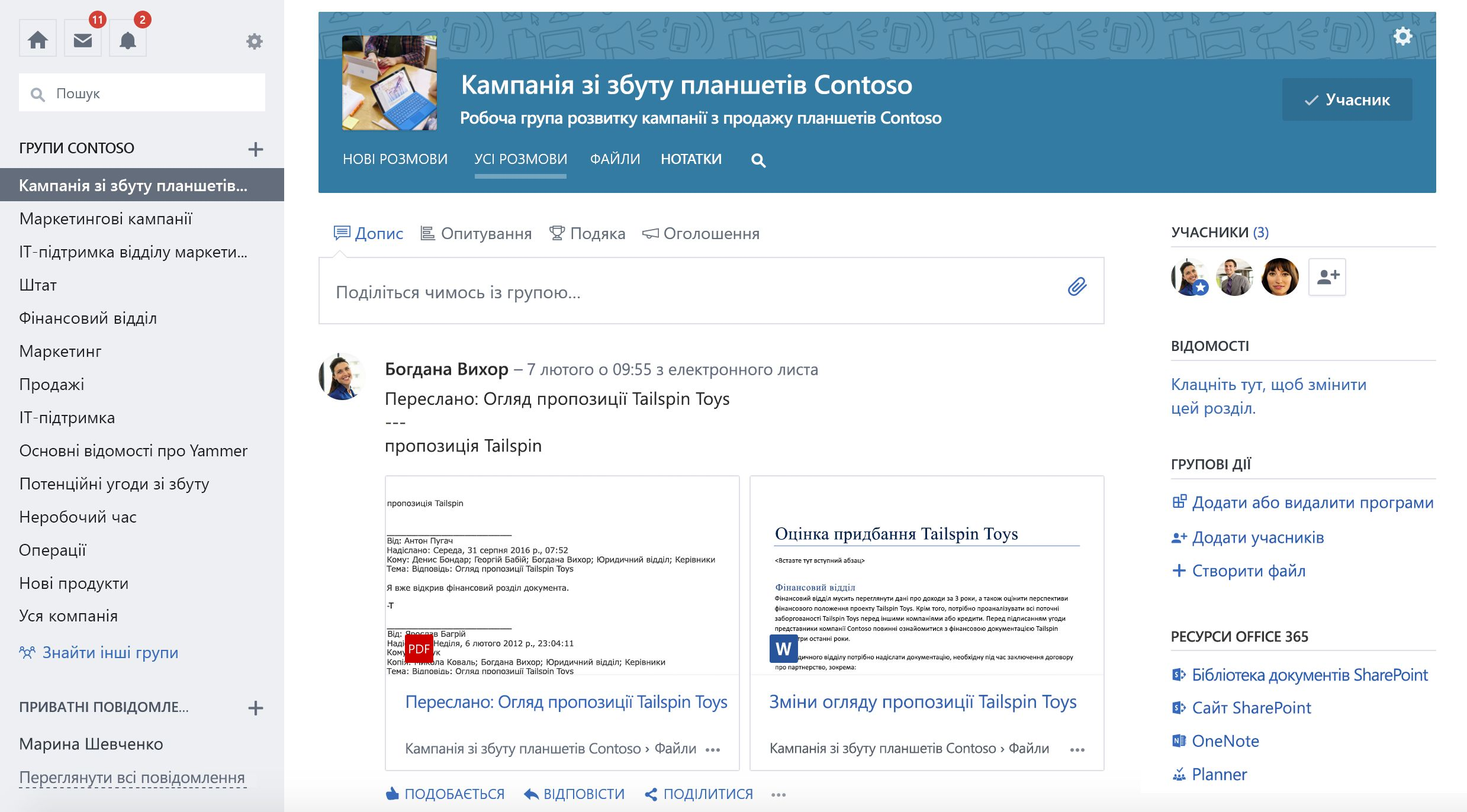 Знімок екрана з Office 365 підключено розмов Yammer