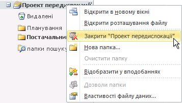 команда «закрити файл даних outlook (.pst)»