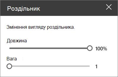 """Область відомостей про веб-частину """"Роздільник"""" у службі SharePoint Online під час редагування сайту"""