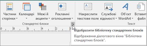 Стандартні блоки в програмі Publisher