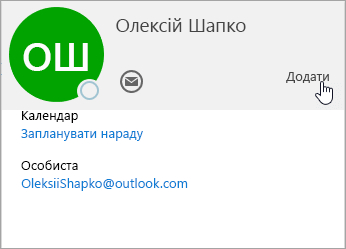 Знімок екрана: картка контакту в службі Outlook.com