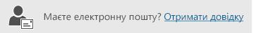 Кнопка, за допомогою якої можна звернутися по допомогу до користувача, надіславши повідомлення електронної пошти