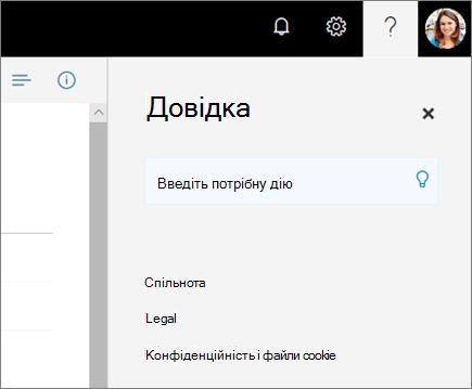 Знімок екрана: область довідки у OneDrive.
