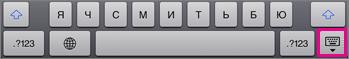 Щоб приховати екранну клавіатуру, торкніться клавіши «Клавіатура» в нижній правій частині