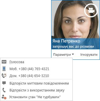 Знімок екрана з оповіщенням про відеовиклик і зображенням контакту у верхньому кутку