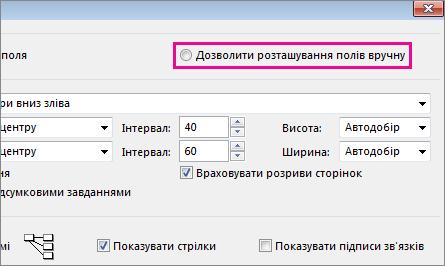 Виберіть пункт ''Дозволити розташування полів вручну'', щоб змінити розташування завдання вручну.