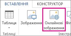 """Кнопка """"Онлайнові зображення"""""""