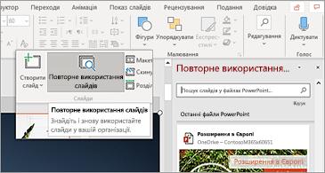 """Кнопка """"повторне використання слайдів"""" і області """"Відкрити у програмі PowerPoint"""""""