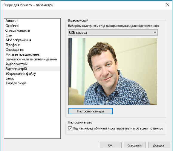 """Знімок екрана: сторінка """"Відеопристрій"""" діалогового вікна """"Параметри"""" в програмі """"Skype для бізнесу""""."""