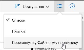 """Виділений елемент меню """"Відкрити у провіднику"""" у """"OneDrive для бізнесу"""""""