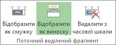 """Кнопка """"Відобразити як виноску"""" в програмі Project"""