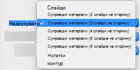 У полі надрукувати виберіть параметр супровідних матеріалів