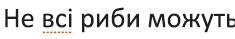 Написання стиль помилки позначено пунктирної золоті