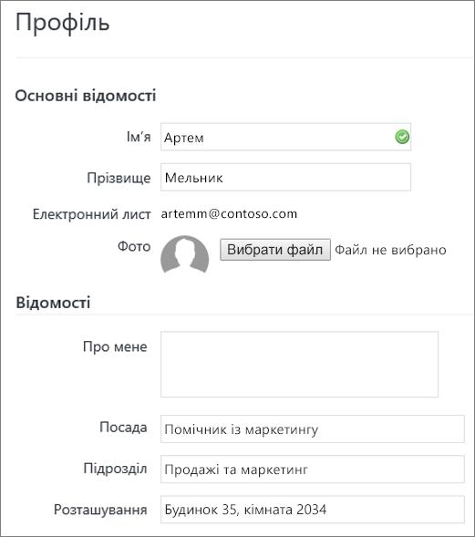 Знімок екрана: редагування профілю користувача Yammer