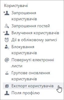 """Меню """"Експорт користувачів"""" у Yammer"""