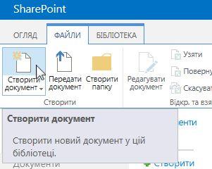 Створити документ
