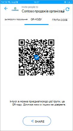 Знімок екрана: сторінка QR-коду в Kaizala