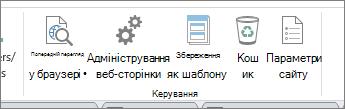 Керування кнопки сайту