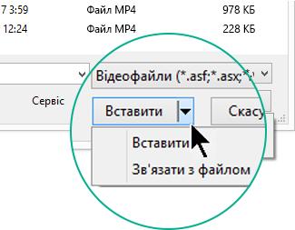 """У діалоговому вікні """"Вставлення відео"""" потрібно вибрати варіант """"Вставити"""" (тобто вбудувати) або """"Зв'язати з файлом""""."""