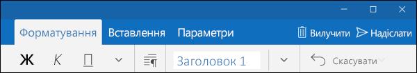 """Вкладка """"Формат"""" у Пошті Outlook"""