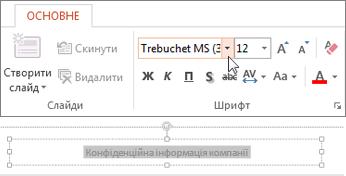 змінення шрифту нижнього колонтитула